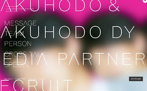 PCデザイン HAKUHODO & HAKUHODO DY MEDIA PARTNERS RECRUIT 2021