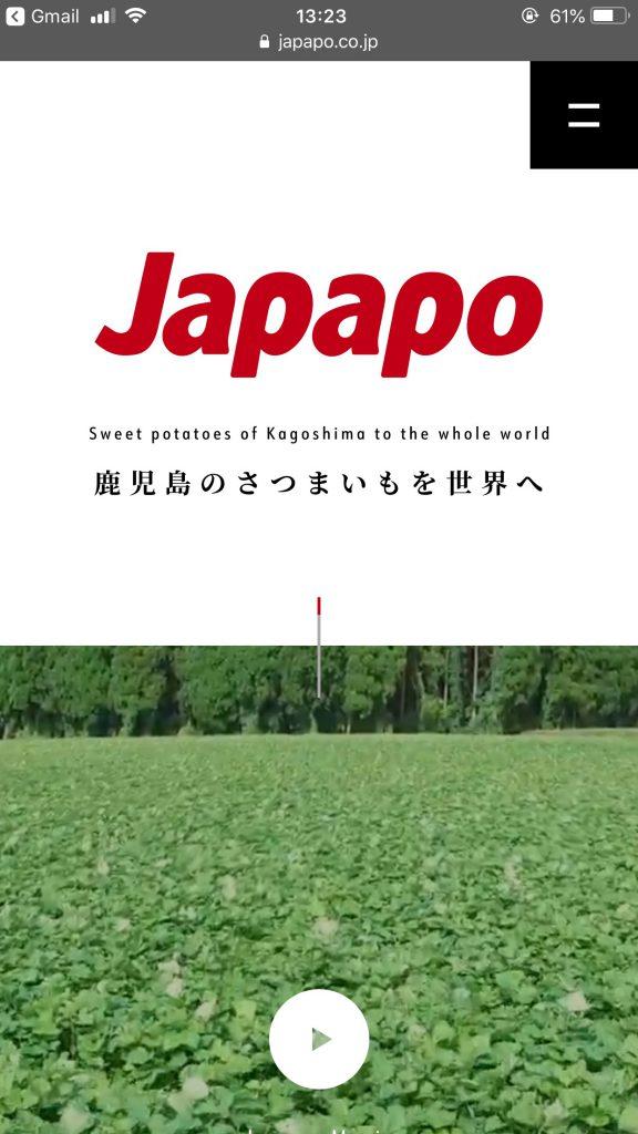 Japan potato有限会社 | 世界に鹿児島のさつまいもをJapapoから。のサイト