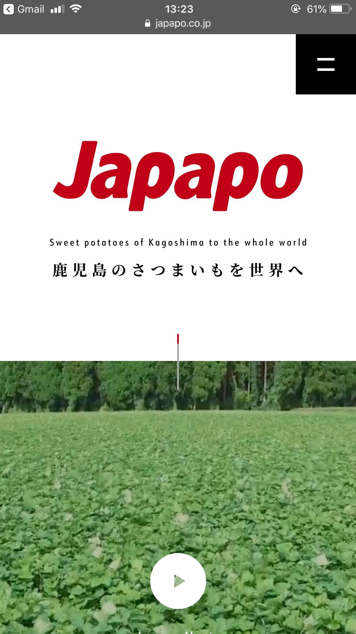 Japan potato有限会社 | 世界に鹿児島のさつまいもをJapapoから。
