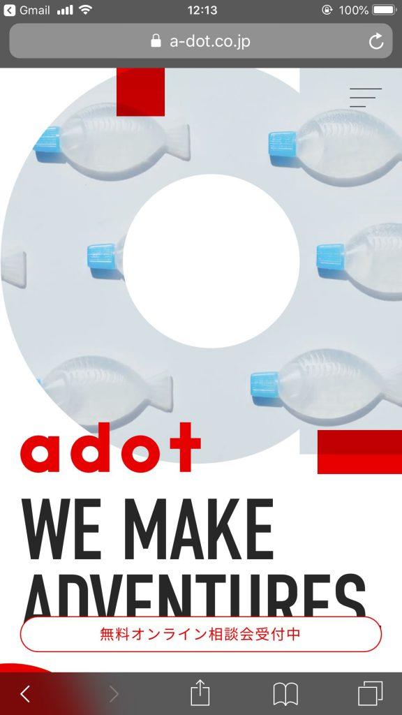 adot|プロデュースカンパニー・エードットのサイト