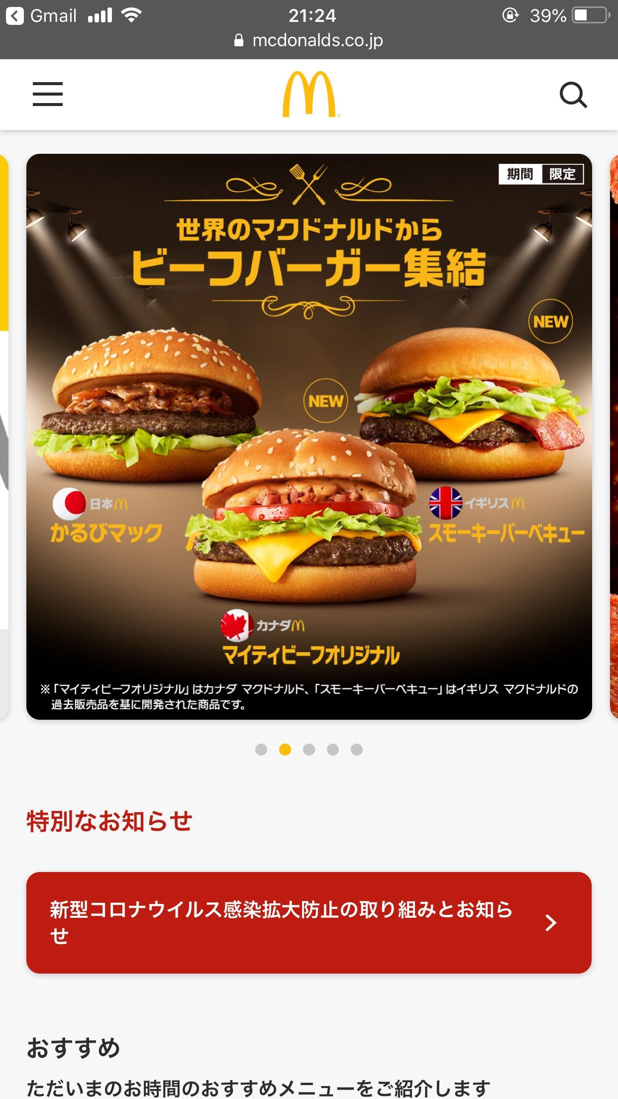 マクドナルド公式サイト | McDonald's Japan