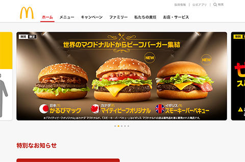 PCデザイン マクドナルド公式サイト | McDonald's Japan