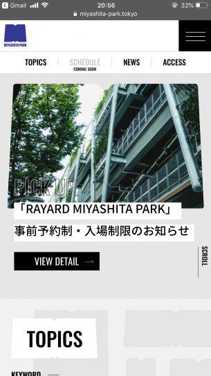 URL:https://www.miyashita-park.tokyo/