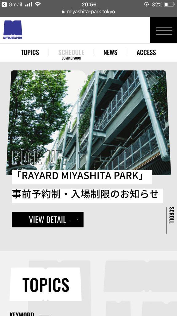 MIYASHITA PARK 公式ウェブサイトのサイト