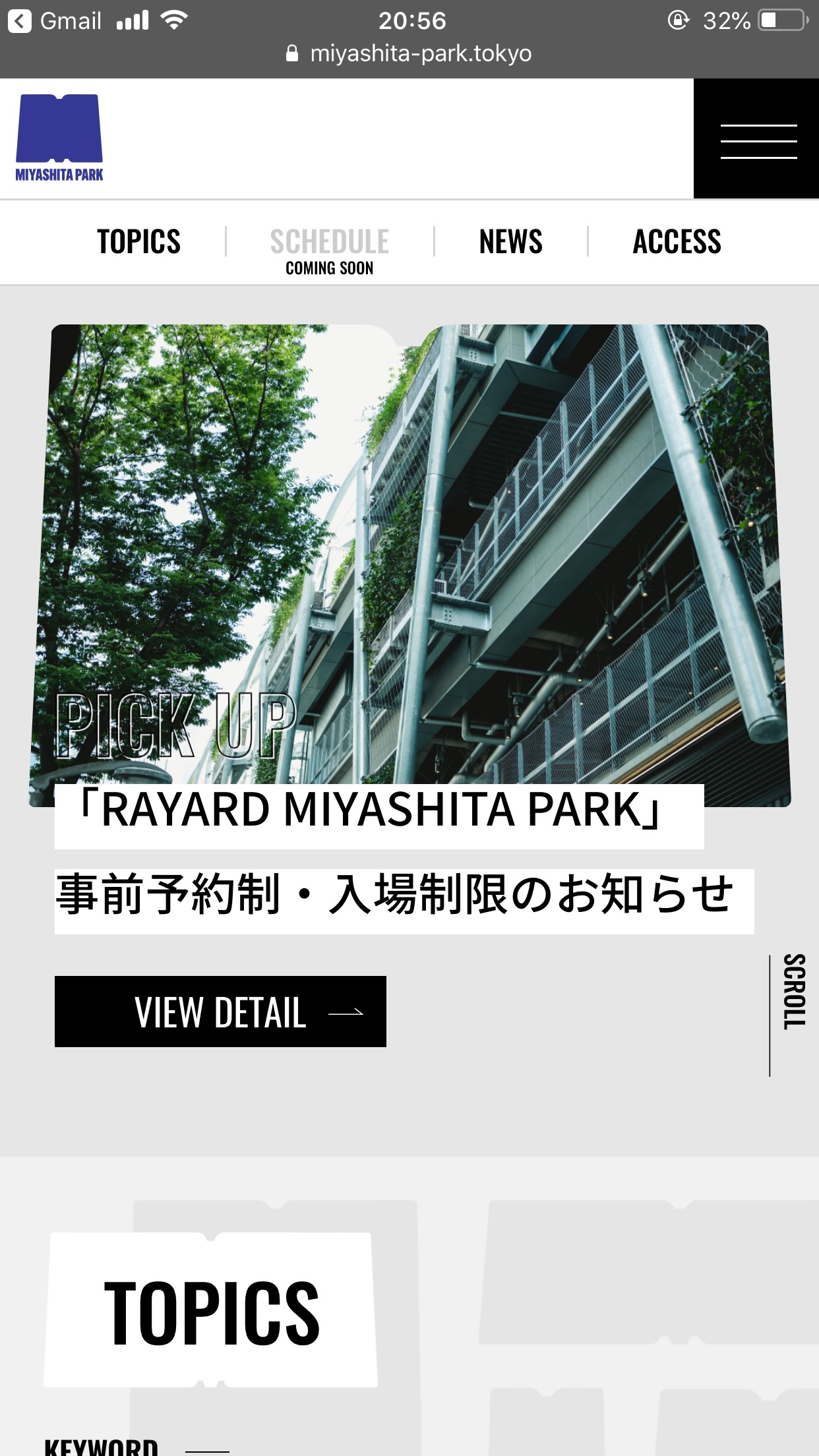 MIYASHITA PARK 公式ウェブサイト