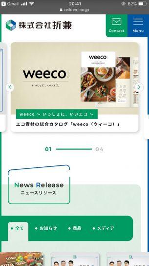 URL:https://www.orikane.co.jp/