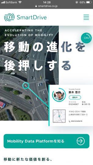 URL:https://smartdrive.co.jp/