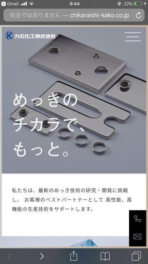 URL:http://chikaraishi-kako.co.jp/