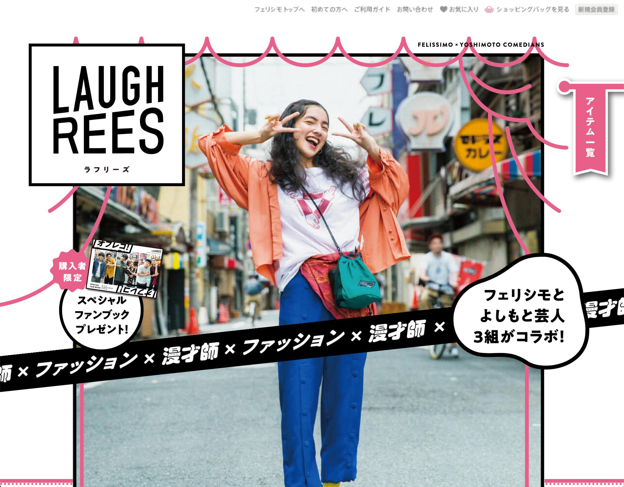 PCデザイン LAUGHREES (ラフリーズ)|フェリシモ