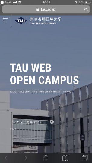 URL:https://www.tau.ac.jp/opencampus/