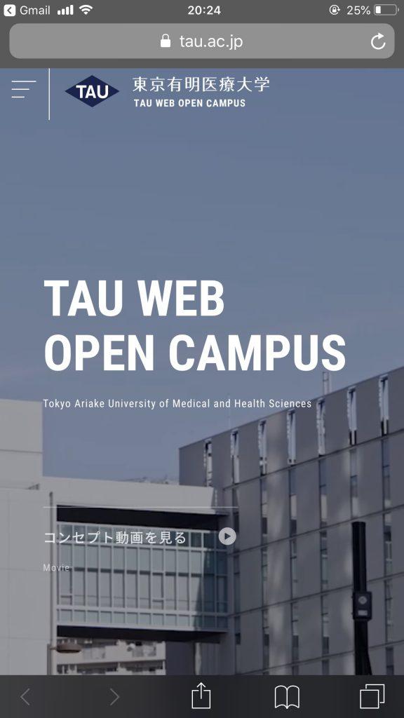 TAU WEB OPEN CAMPUS – 東京有明医療大学のサイト