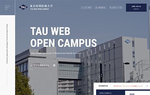 PCデザイン TAU WEB OPEN CAMPUS - 東京有明医療大学