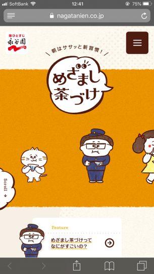 URL:https://www.nagatanien.co.jp/