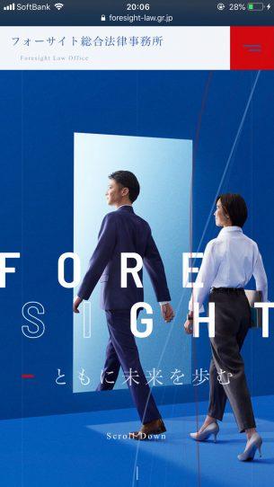 URL:https://www.foresight-law.gr.jp/