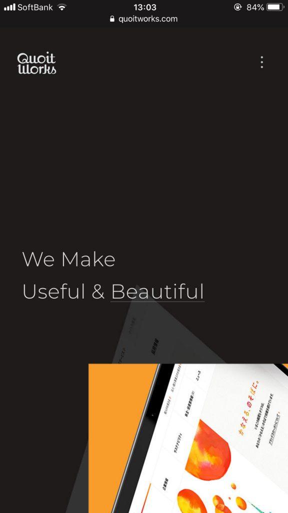 東京のWeb制作会社・ホームページ制作|QUOITWORKS Inc.(株式会社クオートワークス)のサイト