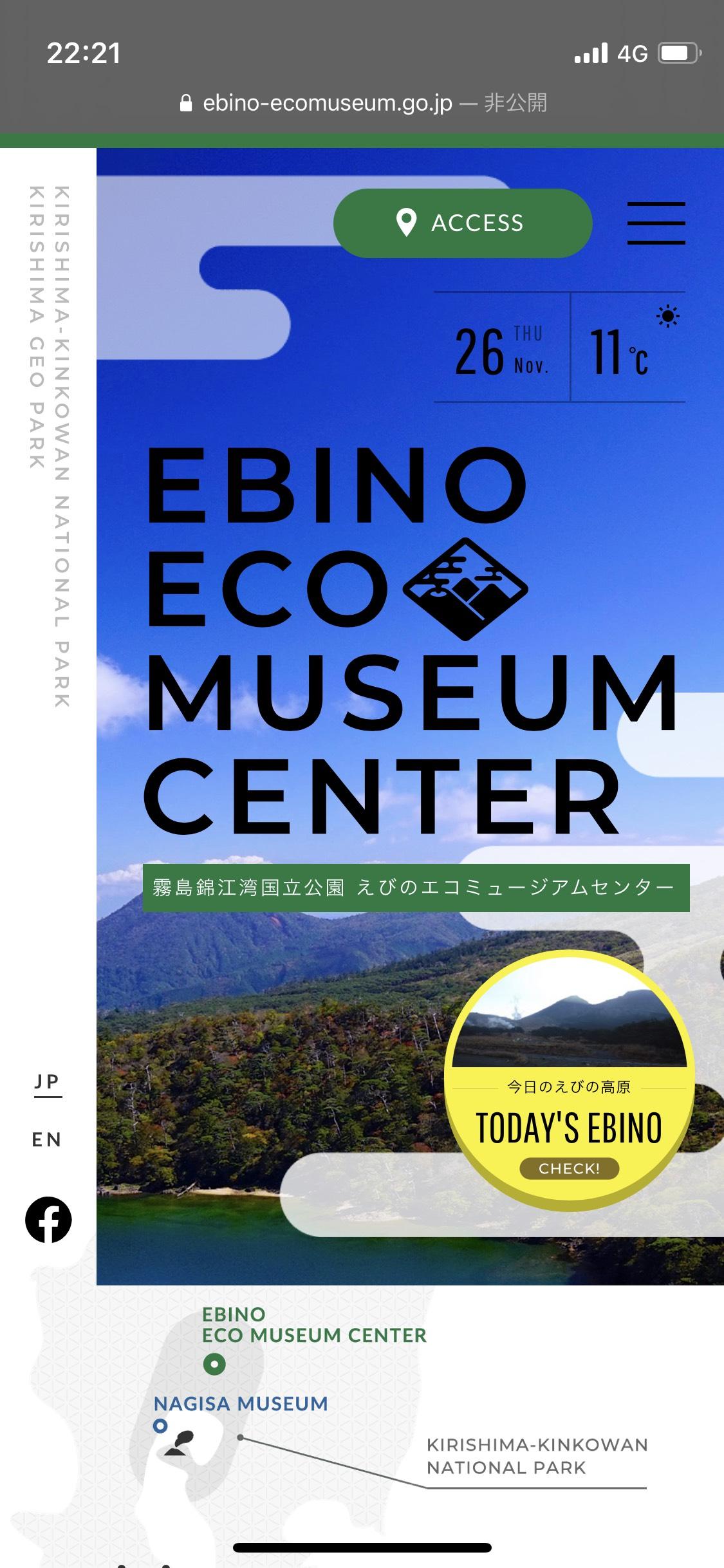 えびのエコミュージアムセンター|霧島錦江湾国立公園、霧島ジオパークのビジターセンターのサイト