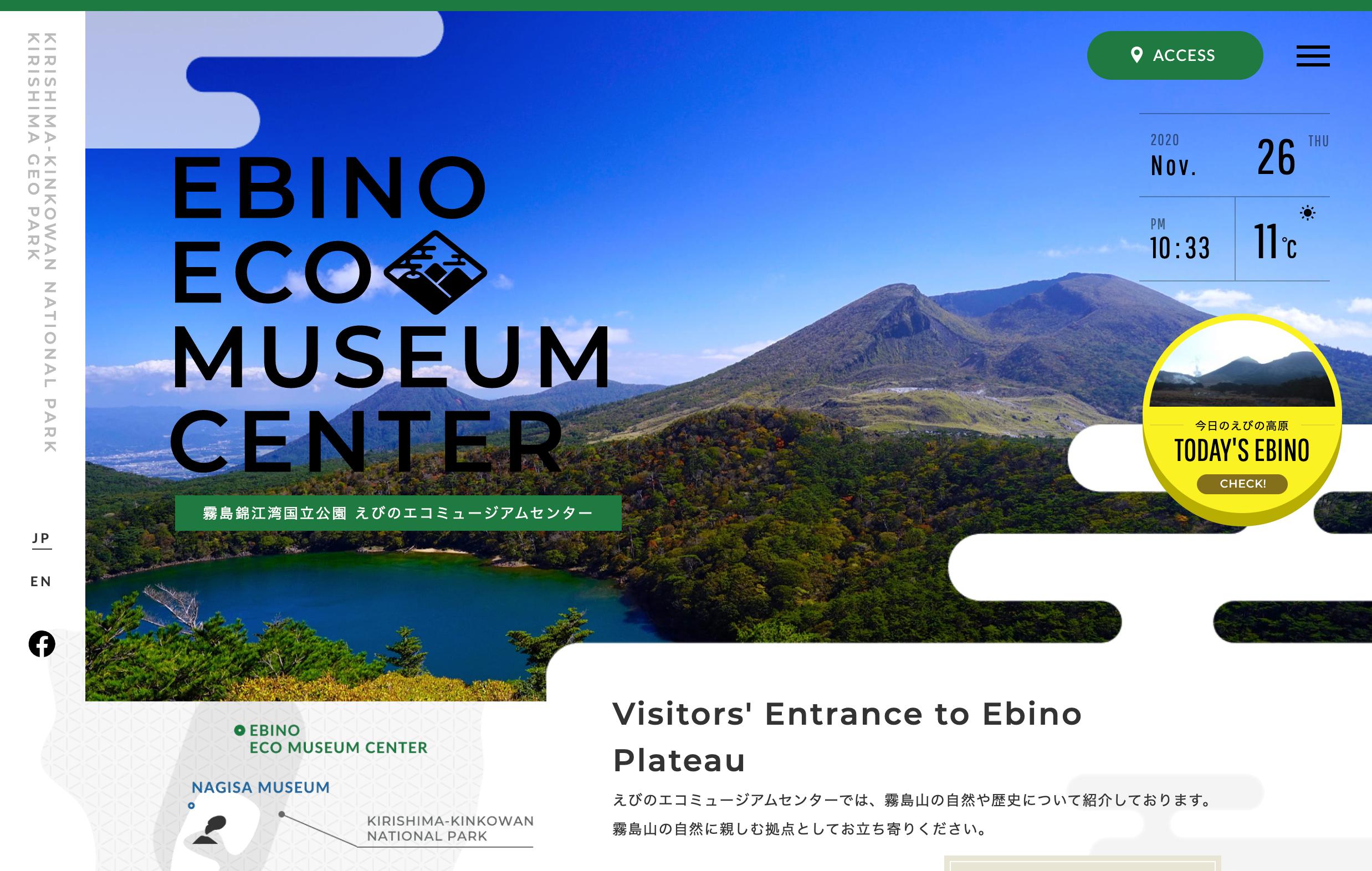 PCデザイン えびのエコミュージアムセンター|霧島錦江湾国立公園、霧島ジオパークのビジターセンター