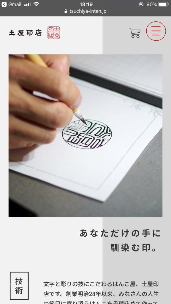 土屋印店 | 長野市須坂市のはんこ屋のサイト