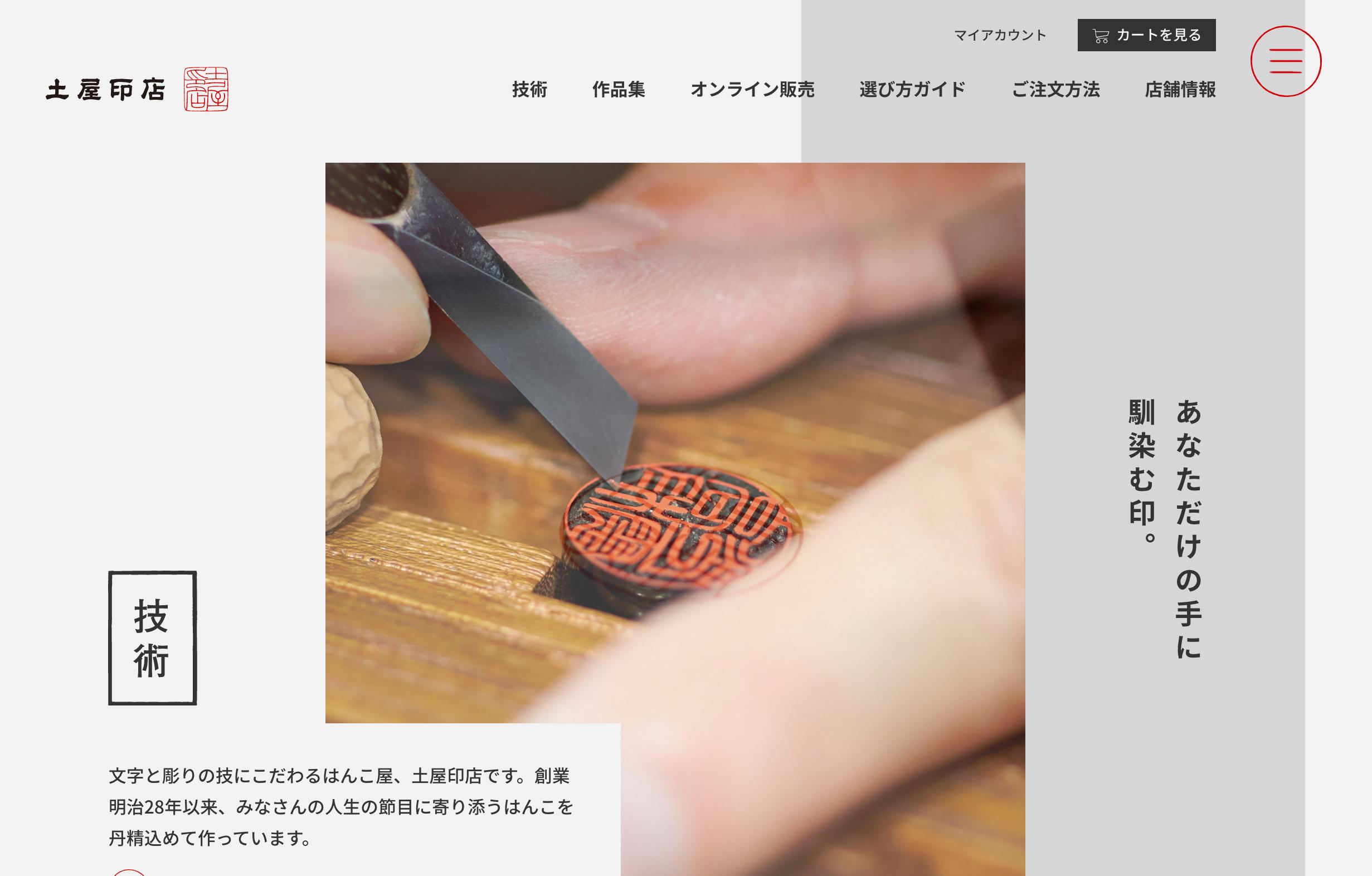 PCデザイン 土屋印店 | 長野市須坂市のはんこ屋