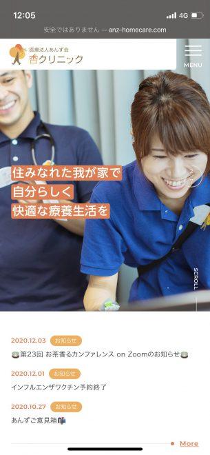 URL:http://anz-homecare.com/