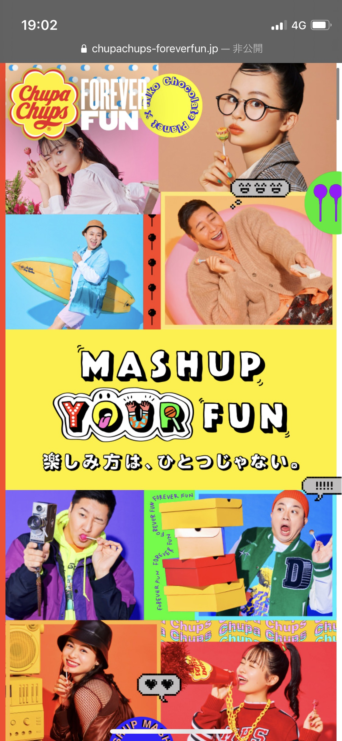 『MASHUP YOUR FUN』 | Chupa Chups – FOREVER FUNのサイト