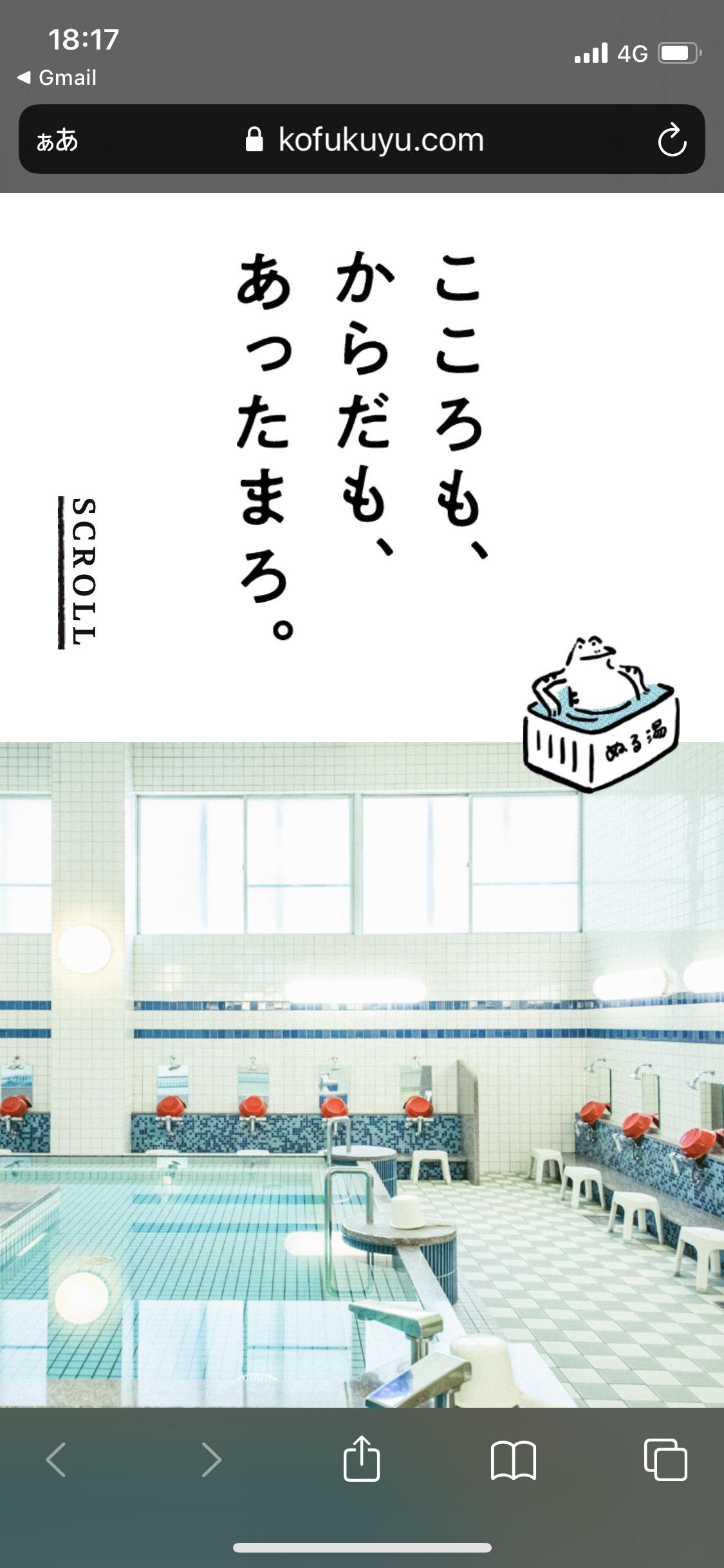 幸福湯|和歌山市にある小さな銭湯のサイト