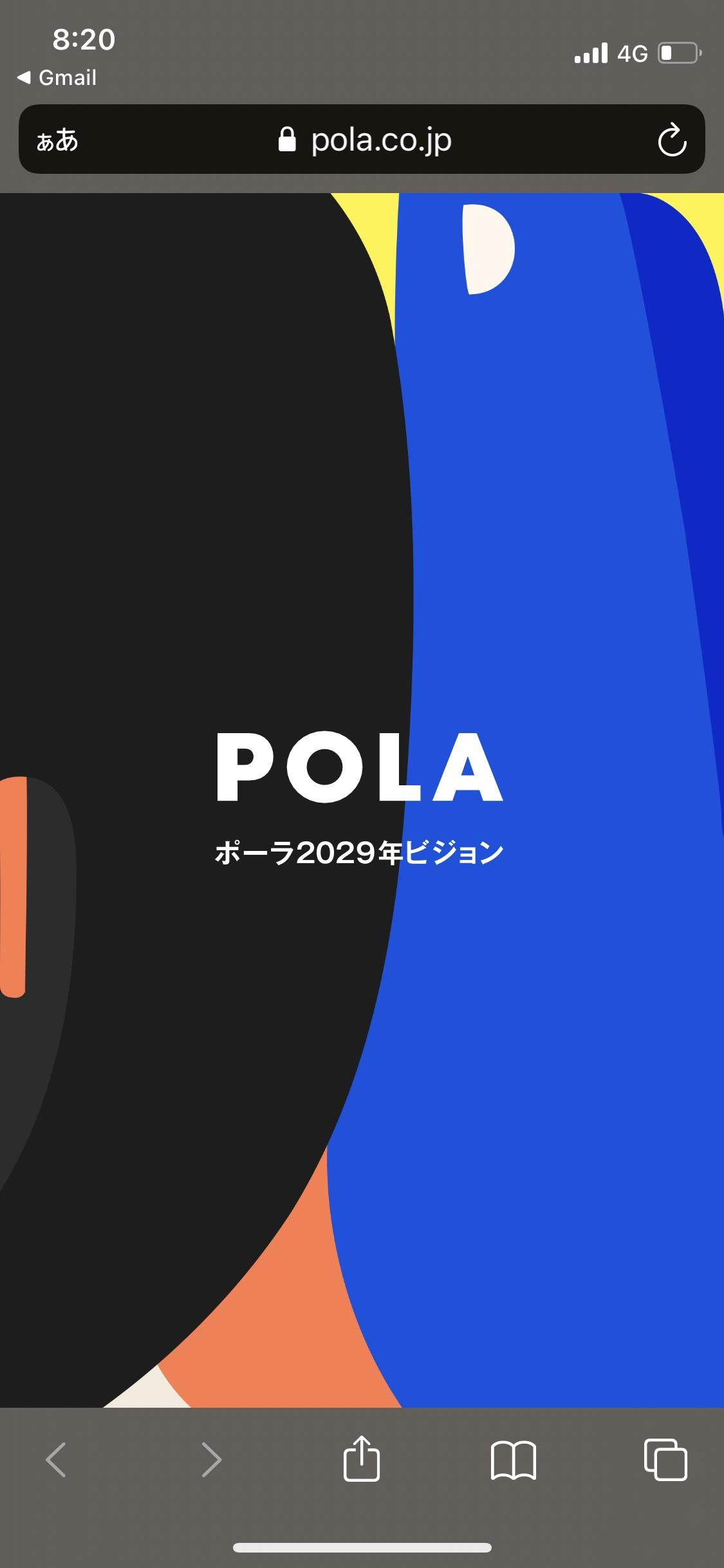 POLA 2029年ビジョン | ポーラ公式 エイジングケアと美白・化粧品のサイト