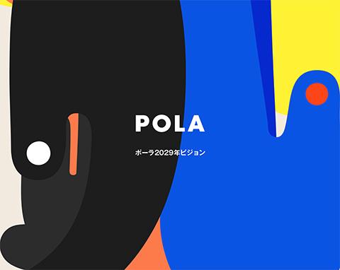 PCデザイン POLA 2029年ビジョン | ポーラ公式 エイジングケアと美白・化粧品