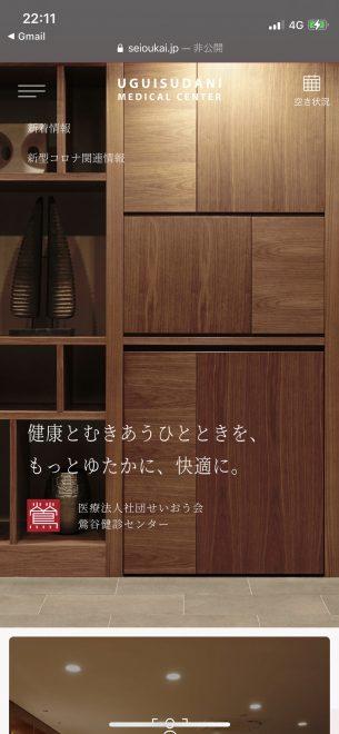 URL:https://seioukai.jp/
