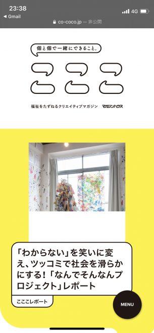 URL:https://co-coco.jp/