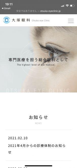 URL:http://otsuka-eyeclinic.jp/