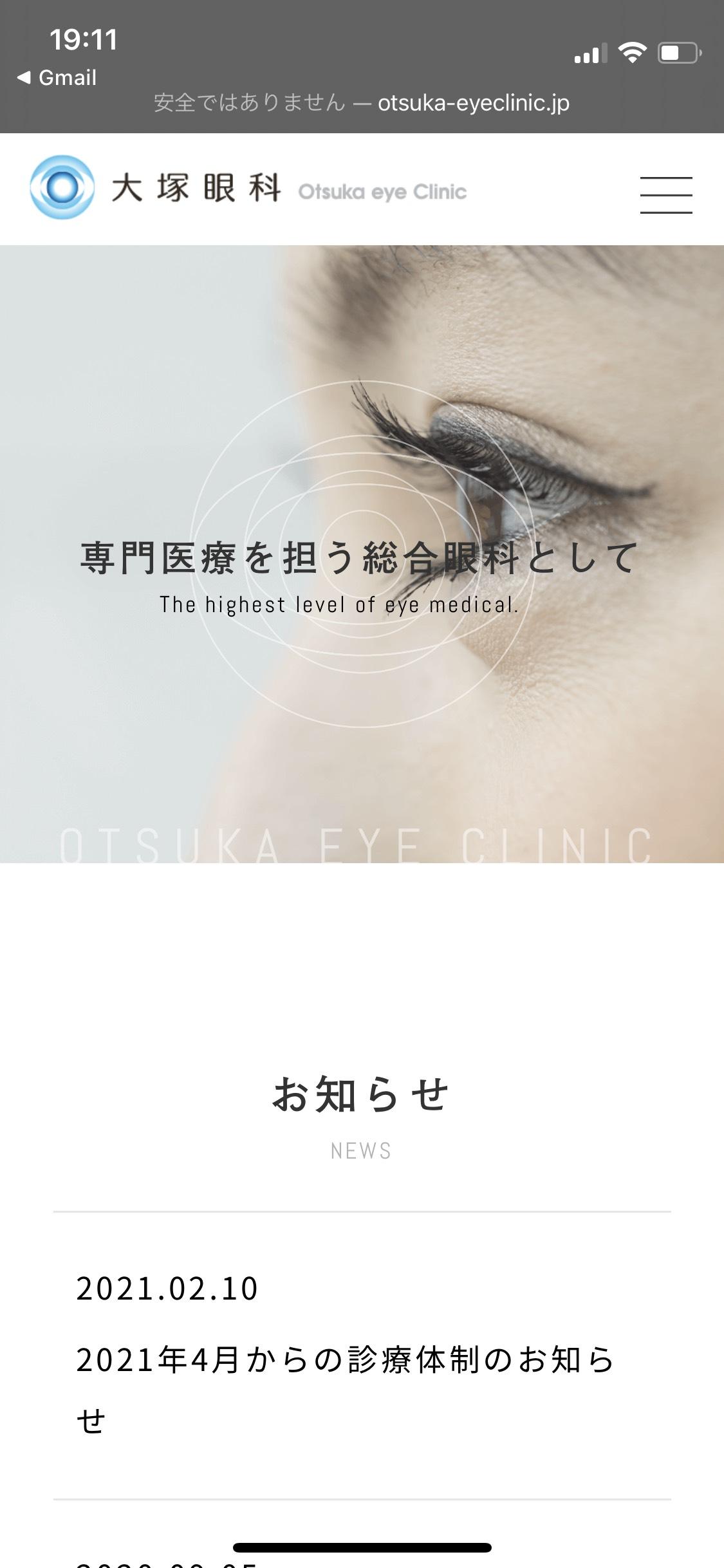大塚眼科|大分市田中町の眼科のサイト