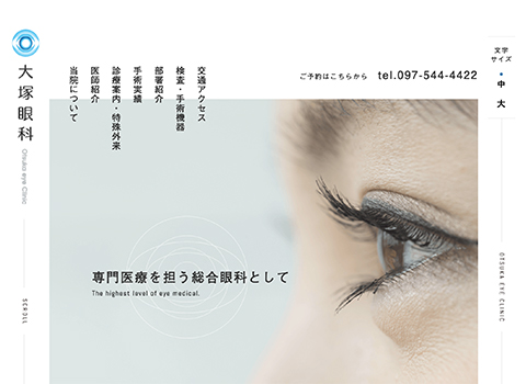 PCデザイン 大塚眼科|大分市田中町の眼科