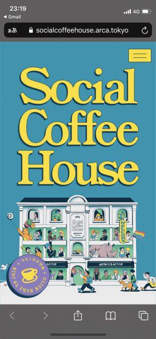 URL:https://socialcoffeehouse.arca.tokyo/