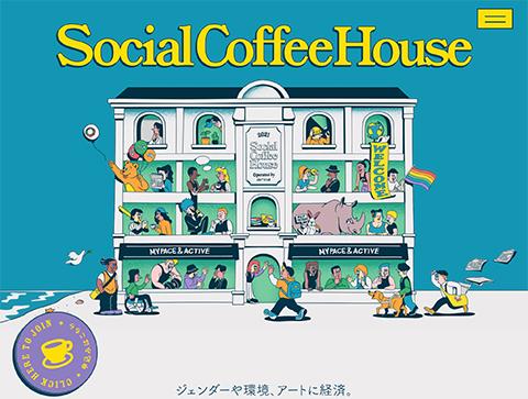 PCデザイン Social Coffee House