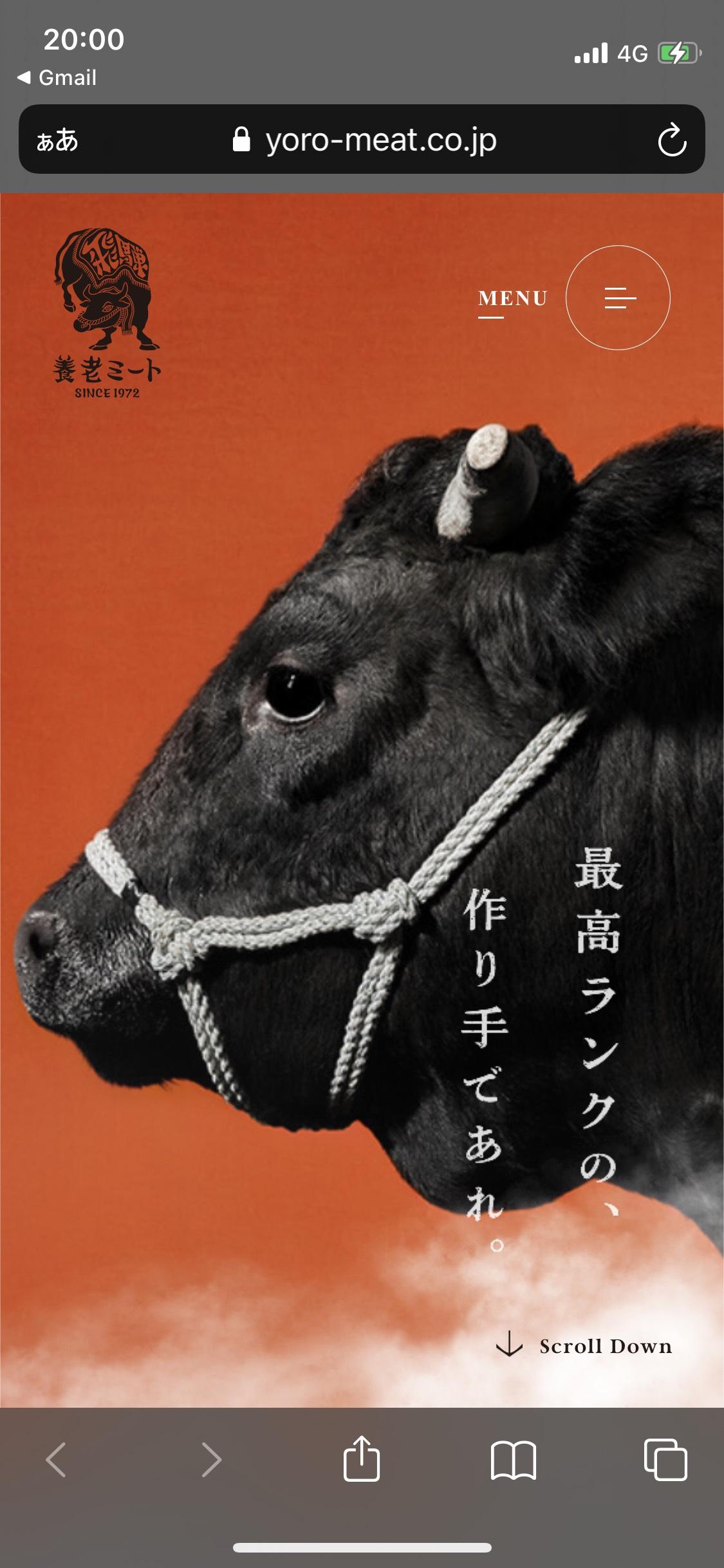 養老ミート株式会社 | 飛騨牛をはじめとする食肉加工、卸を中心に、生産、販売、輸出までワンストップで展開。のサイト