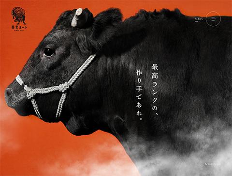 PCデザイン 養老ミート株式会社   飛騨牛をはじめとする食肉加工、卸を中心に、生産、販売、輸出までワンストップで展開。