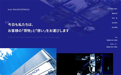 PCデザイン 今井運送株式会社