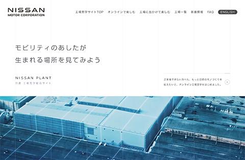 PCデザイン 日産 工場見学総合サイト
