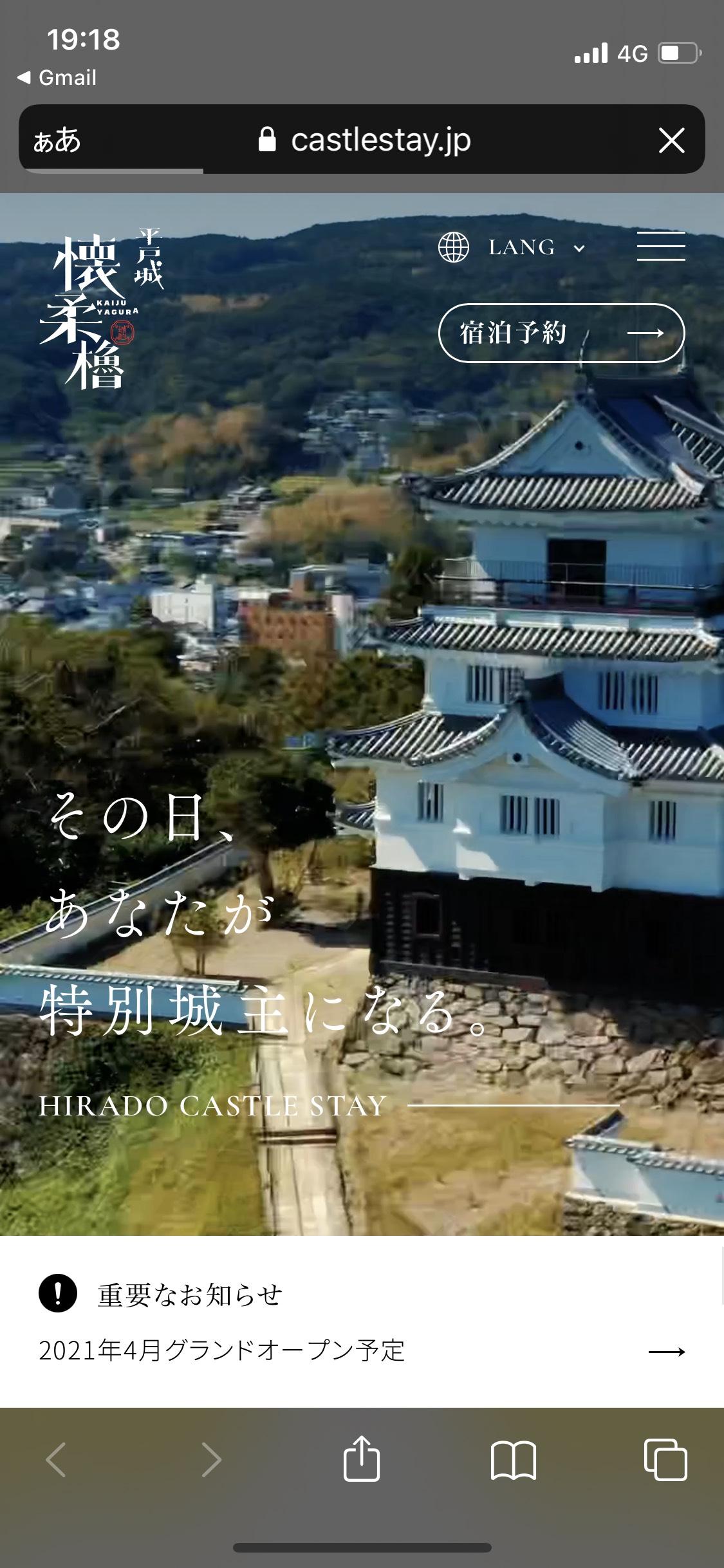 平戸城 懐柔櫓 Castle Stayのサイト