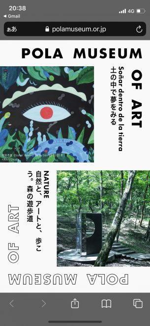 URL:https://www.polamuseum.or.jp/