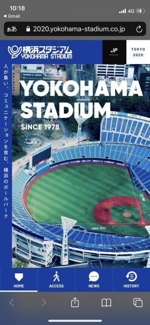 URL:https://2020.yokohama-stadium.co.jp/