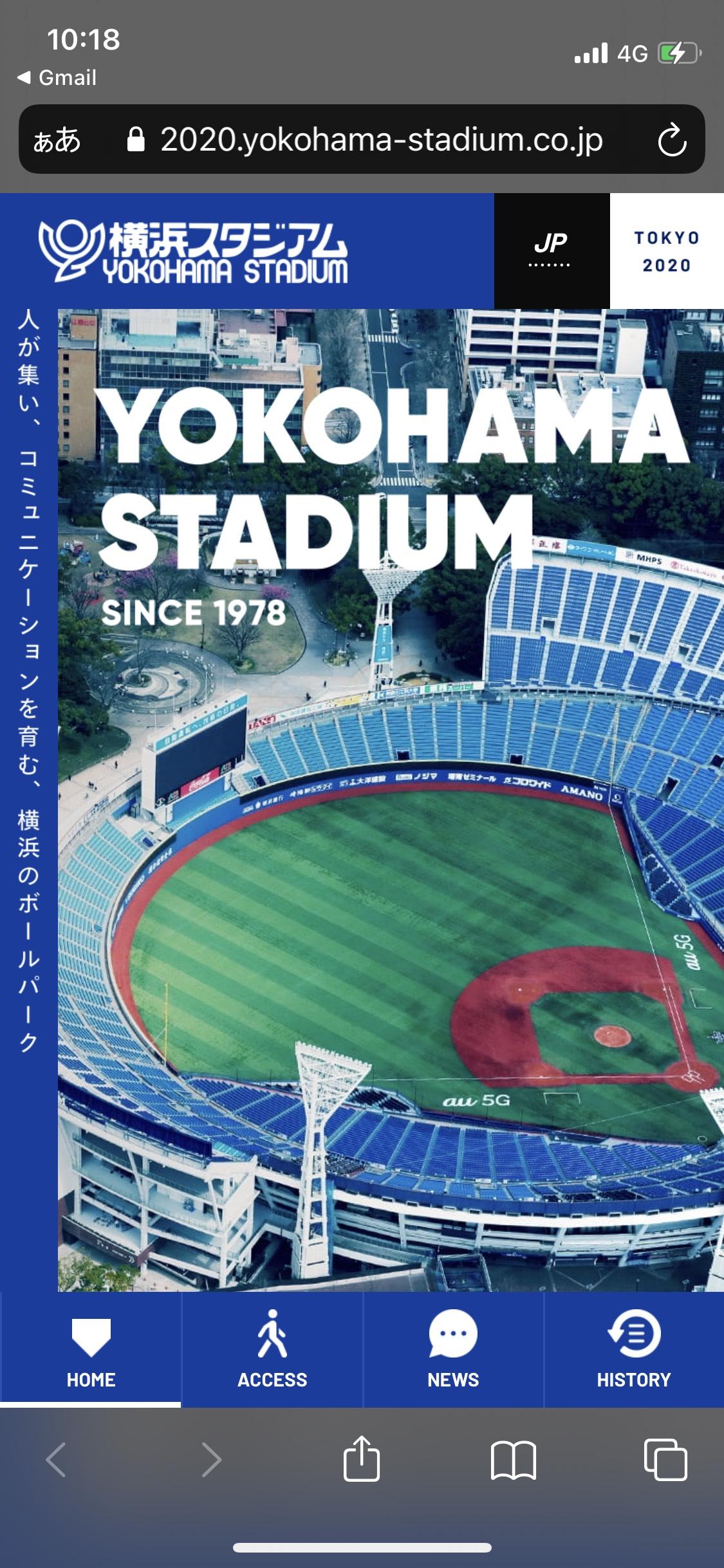 横浜スタジアムのサイト