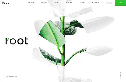 PCデザイン root 芯を問い、成長に貢献する