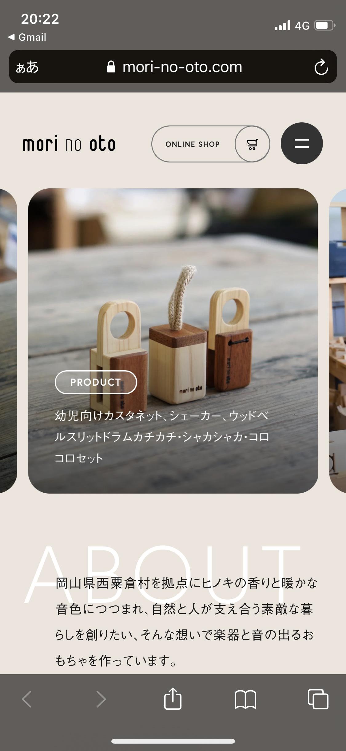 岡山の楽器とおもちゃ製作 – mori-no-otoのサイト