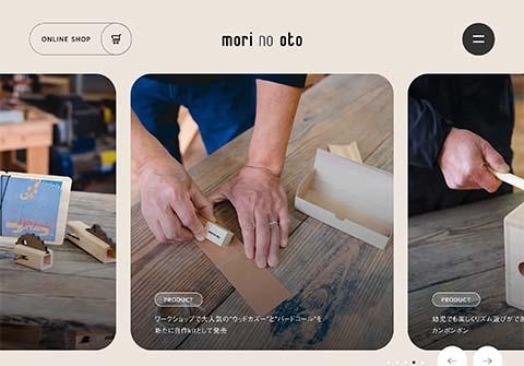 PCデザイン 岡山の楽器とおもちゃ製作 - mori-no-oto