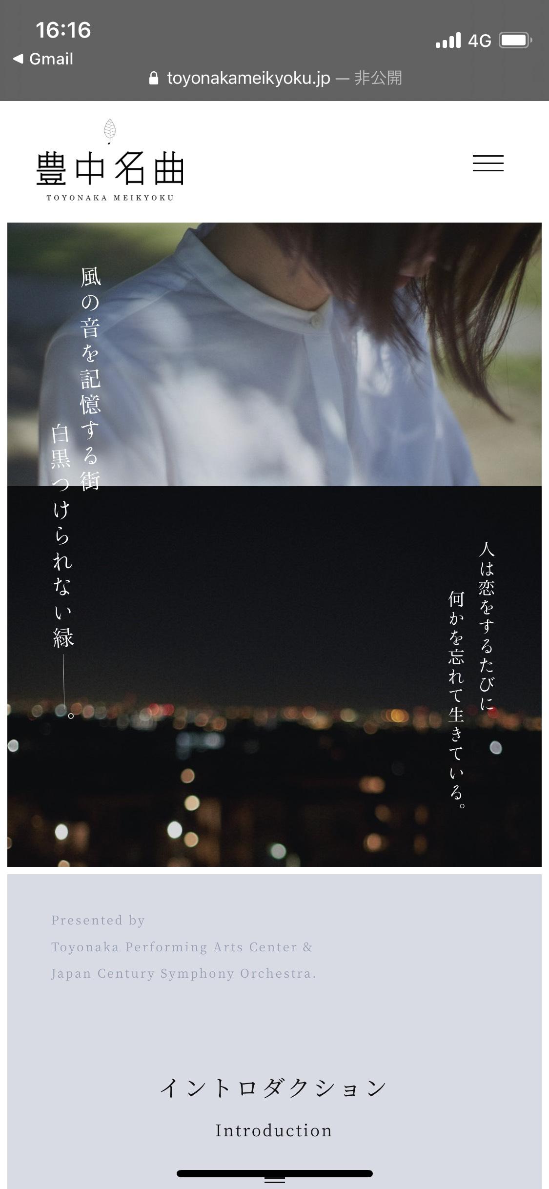 スマートフォンデザイン 豊中名曲 TOYONAKA MEIKYOKU
