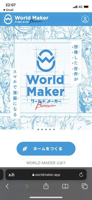 URL:https://worldmaker.app/