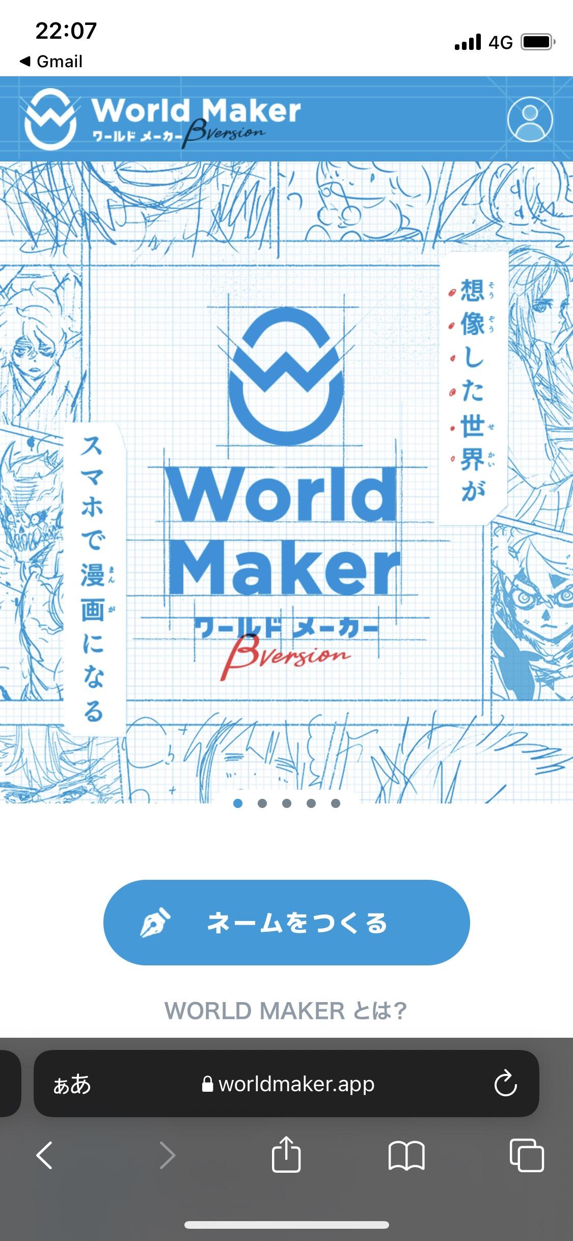 World Maker β | 想像した世界が漫画ネームになる by ジャンプ+