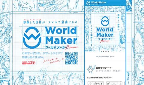PCデザイン World Maker β | 想像した世界が漫画ネームになる by ジャンプ+